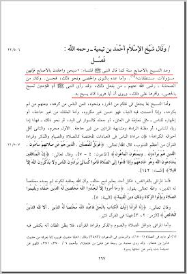 Pendapat Ibnu Taimiyah dan Tarjih