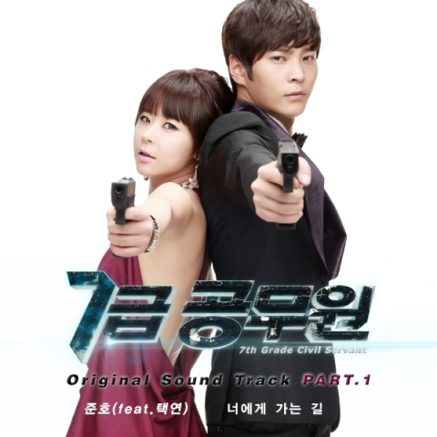[SINGLE] Junho 2PM - Level 7 Civil Servant OST Part 1