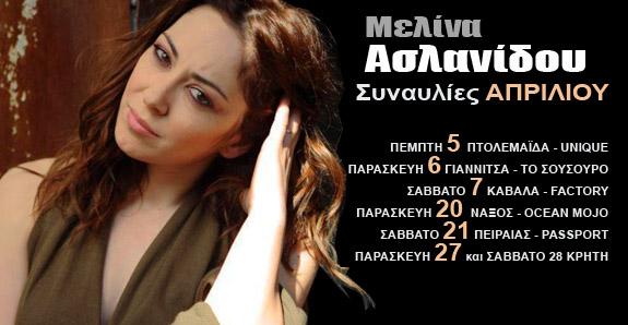 ΜΕΛΙΝΑ ΑΣΛΑΝΙΔΟΥ - Συναυλίες ΑΠΡΙΛΙΟΥ