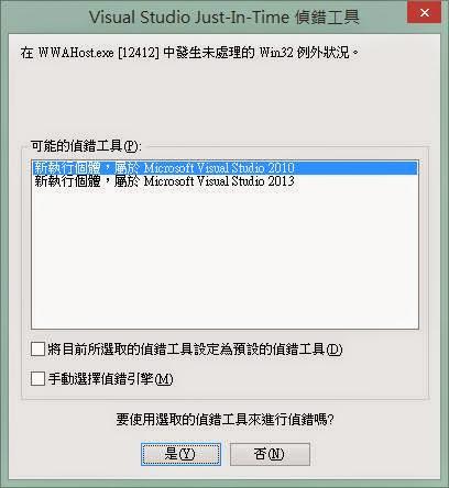 WWAHost.exe執行時期錯誤