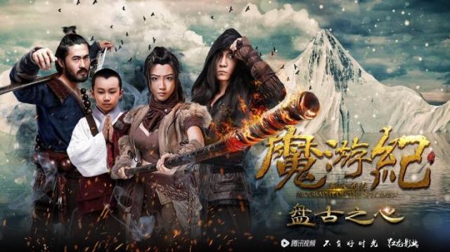 Ma du ky  - Magic Tour 1: Pangu Heart