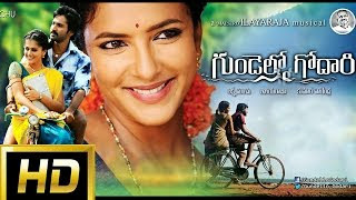 2013 telugu movies, Aadhi, Godari, Gundello Godari online movie, Gundello Godari telugu 3gp movie, Gundello Godari telugu movie, Lakshmi Manchu, Sundeep Kishan, Taapsee Pannu,