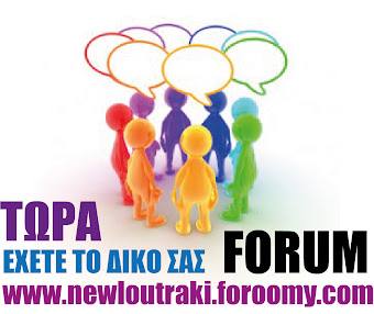NewLoutraki FORUM