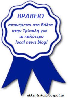 Από το ekkentriko.blogspot.gr
