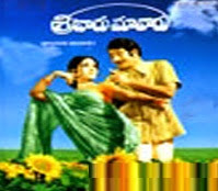 Sreevaaru Maavaaru Telugu Mp3 Songs Free  Download  1973