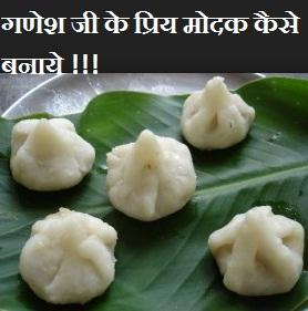 गणेश जी प्रसाद मोदक बनाने की विधि, Ganesh Ji Ka Bhog Banane Ki Vidhi