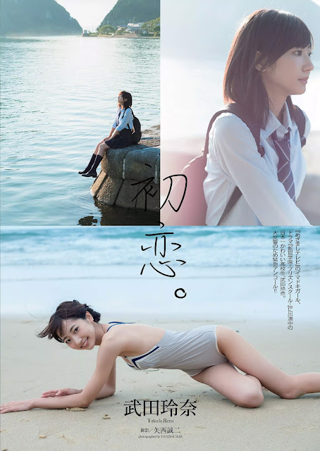 Rena Takeda 武田玲奈 Weekly Playboy November 2015 Pics