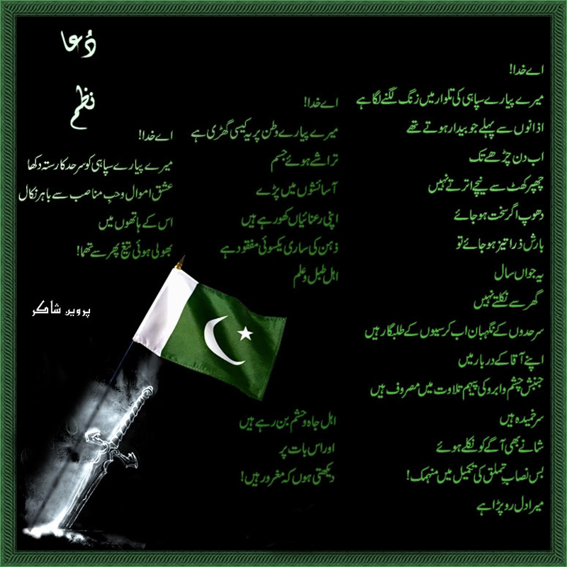 essay on 6 september defence day of pakistan in urdu Happy defence day to my all pakistani'si hope you will like this new songnew defence day song for all pakistan 6 september 1965 6 september history.