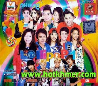 Phleng Records CD 12 Lollipop 1 - Full Album Khmer Song