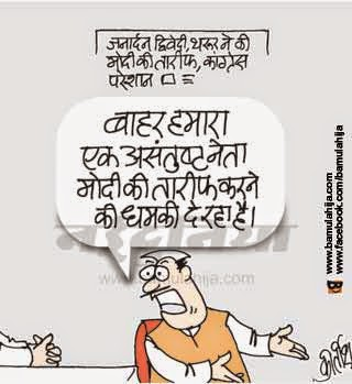 narendra modi cartoon, congress cartoon, cartoons on politics, indian political cartoon, bjp cartoon