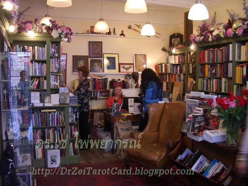 ดูดวง มายา ศาสตร์ลับ ร้านหนังสือ ทำนาย tarot fortune