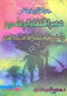 جولة تاريخية في عصر الخلفاء الراشدين : دراسة وصفية تحليلية لأحداث تلك الفترة - محمد السيد الوكيل