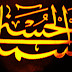 Al-Asma-ul-Husna (99 Names of Allah/God)