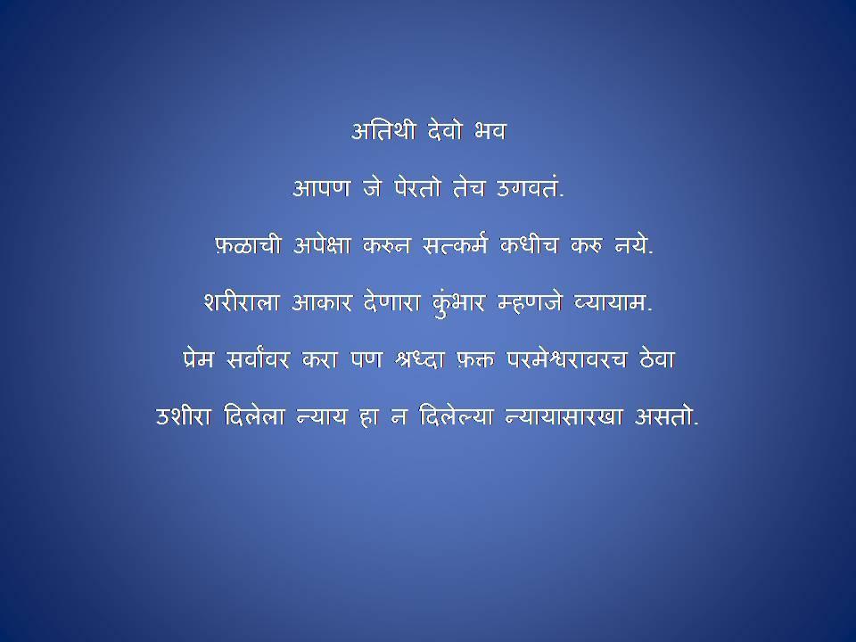 Marathi Suvichar Portal