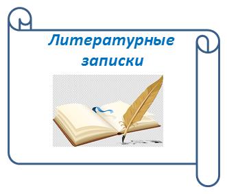 Литературные записки