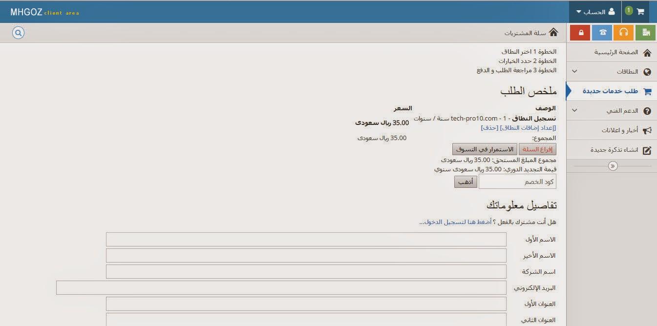ربط مدونه بلوجلر بدومبن مدفوع من استضافه محجوز العربيه