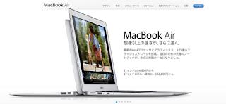 新しいMacBookAir