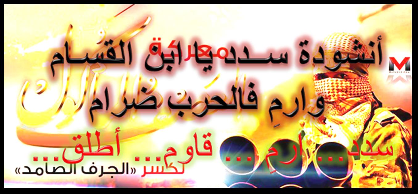أنشودة سدد يا ابن القسام - فرقة غرباء