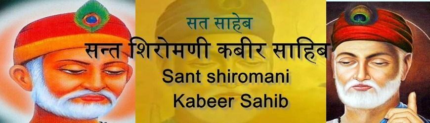 सदगुरू कबीर साहेब Sadguru Kabeer Sahib