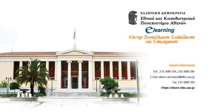 Γραμματεία E-learning Πανεπιστημίου Αθηνών