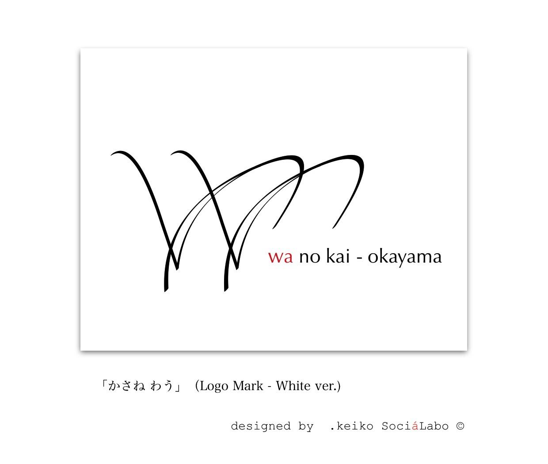 works#18 かさね わう(logomark white)