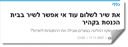 how to say newspaper in hebrew