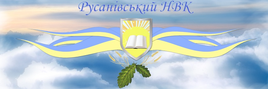 Русанівський НВК