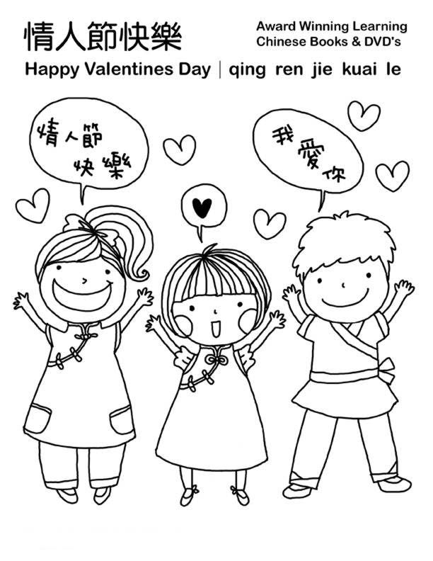 Happy Chinese New Year 2012 Coloring Pages title=