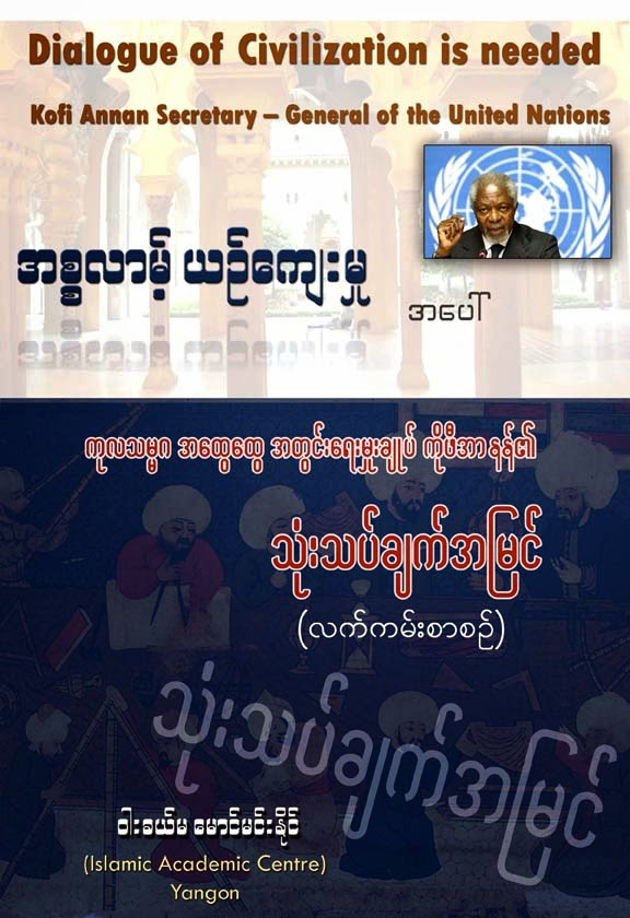Dialogue of Civilization is needed by Maung Min Naing F.jpg