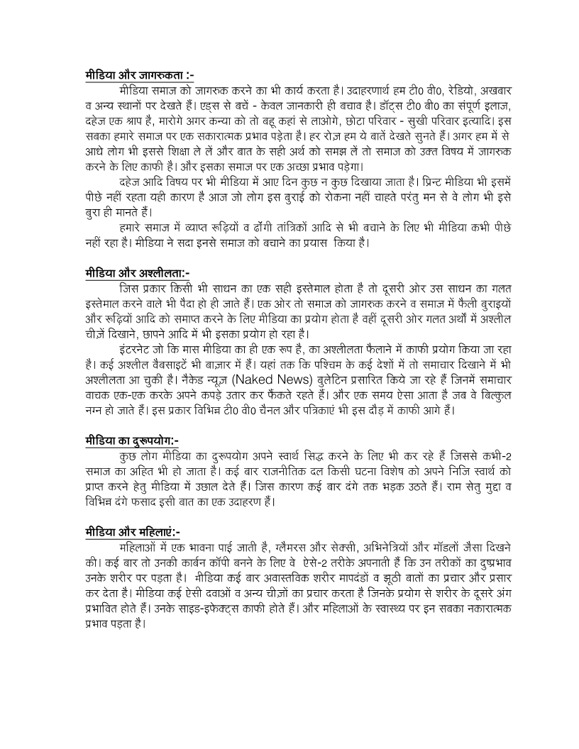 Essay on electronic media in hindi