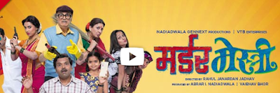 Murder Mestri (2015) Watch Full Marathi Movie Online And Download HD 720p