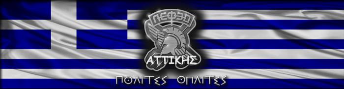 Λ.ΕΦ.Ε.Δ. Αττικής