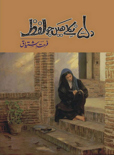 Dilseniklayhainjolafzbyfarhatishtiaq - Dil Se Nikle Hain Jo Lafz by Farhat Ishtiaq