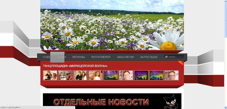 Радио Милицейская Волна Тула 1033 FM  слушать онлайн