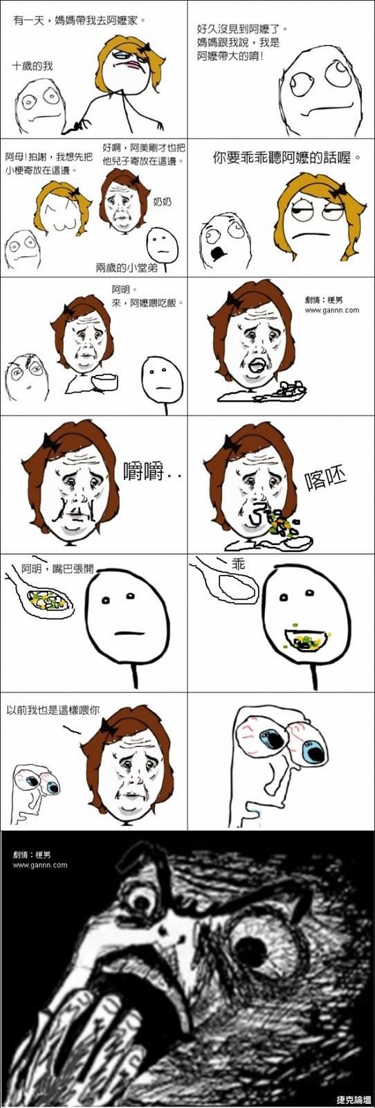 梗男搞笑漫畫