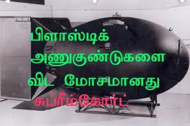 மறுசுழற்சி செய்யப்படும் பிளாஸ்டிக்