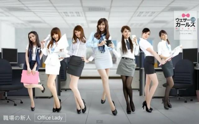 台灣7人組天氣女孩
