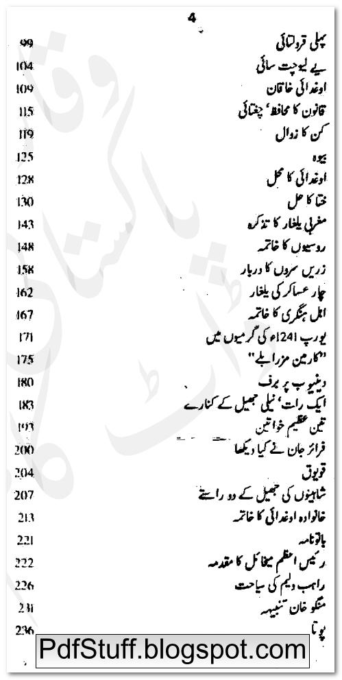 Contents of Urdu book Tatariyon Ki Yalghar