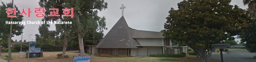 한사랑 교회
