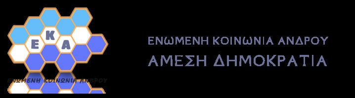 Ενωμένη Κοινωνία  Άνδρου