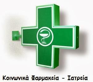 Κοινωνικά Ιατρεία - Φαρμακεία