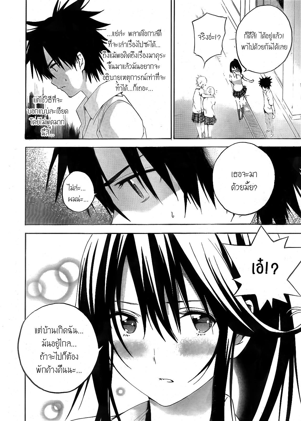 อ่านการ์ตูน Pajama na Kanojo 6 ภาพที่ 20