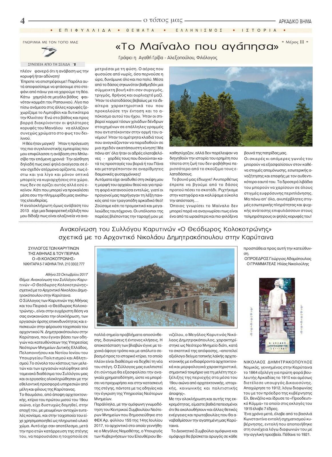 Ανακοίνωση του Συλλόγου Καρυτινών σχετικά με το Αρχοντικό Νικολάου Δημητρακόπουλου στην Καρύταινα