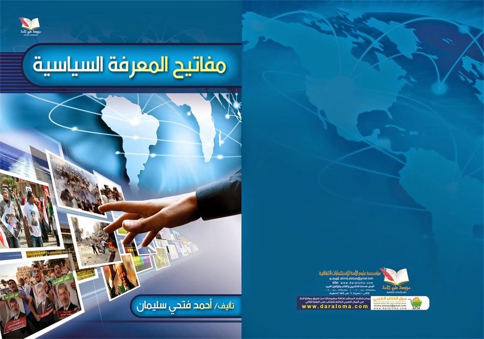 مفاتيح المعرفة السياسية - أحمد فتحى سليمان pdf