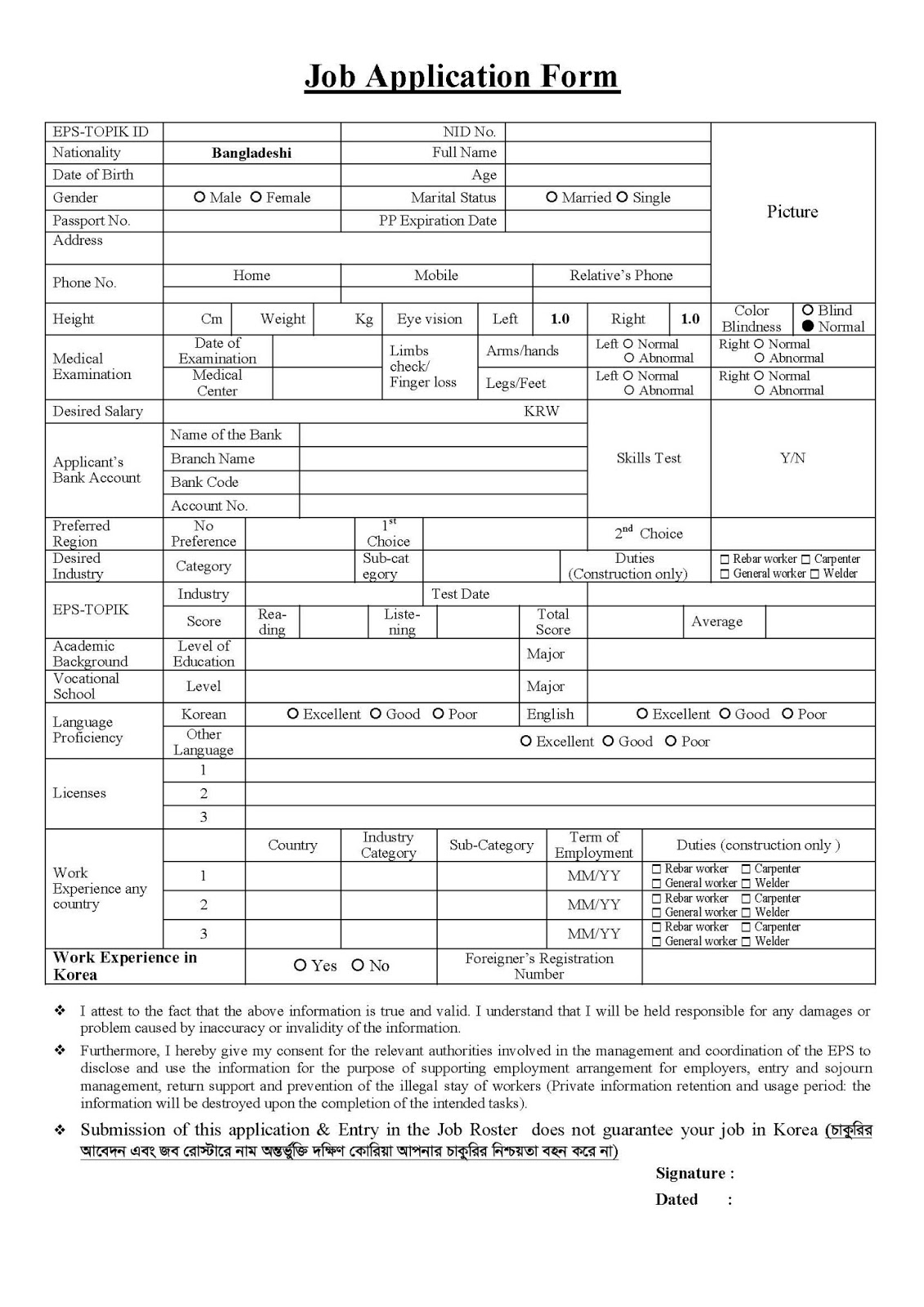 Eps topik korean information job application form and other job application form and other necessary documents for eps topik bangladeshi falaconquin
