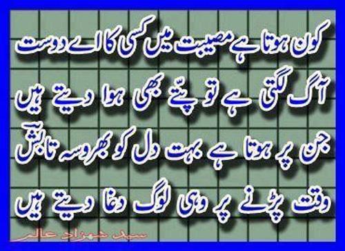 Urdu Shayari Love SMS