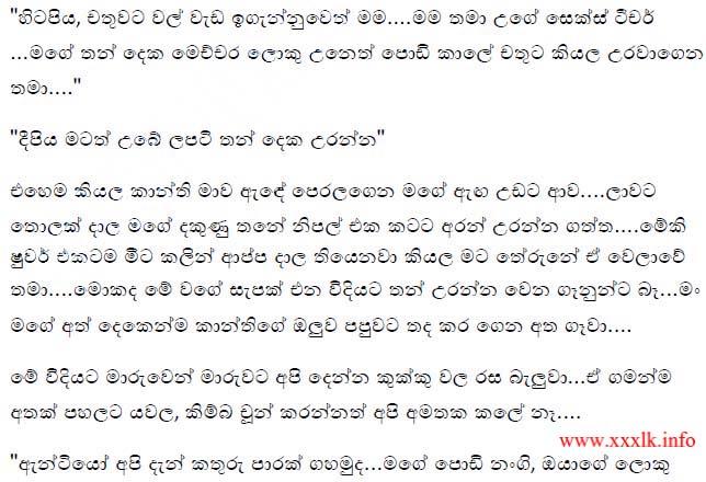 Sinhala wal katha ammai mamai newhairstylesformen2014 com