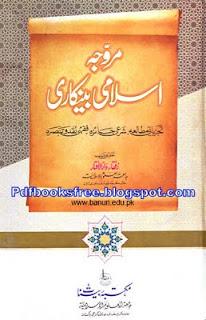 Murawejah Islami Bankari'