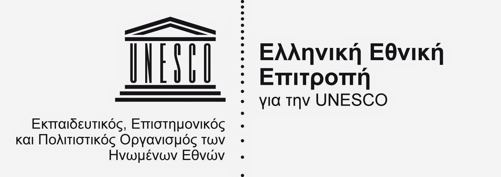 """Η Ελληνική Εθνική Επιτροπή για την UNESCO θέτει υπό την αιγίδα της την εκδήλωση """"Η Φιλοσοφία επιστρέφει"""" - ΝΕΑ ΑΚΡΟΠΟΛΗ"""