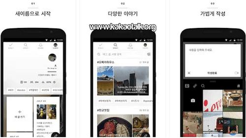 Crea tu blog personal con Plain para Kakao